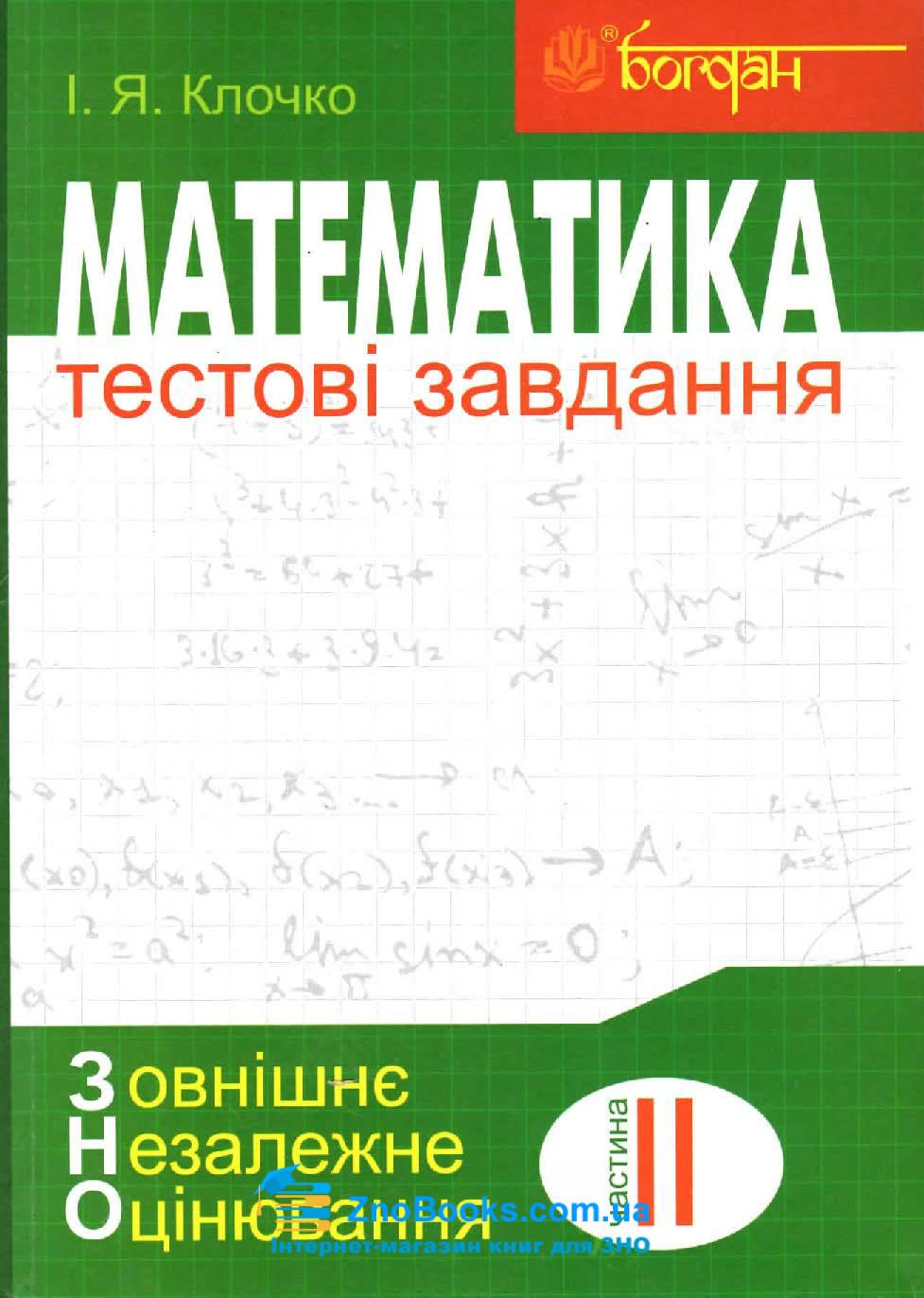 Математика ЗНО тестові завдання . Частина ІІ - алгебра і початки аналізу : Клочко І. купити 0
