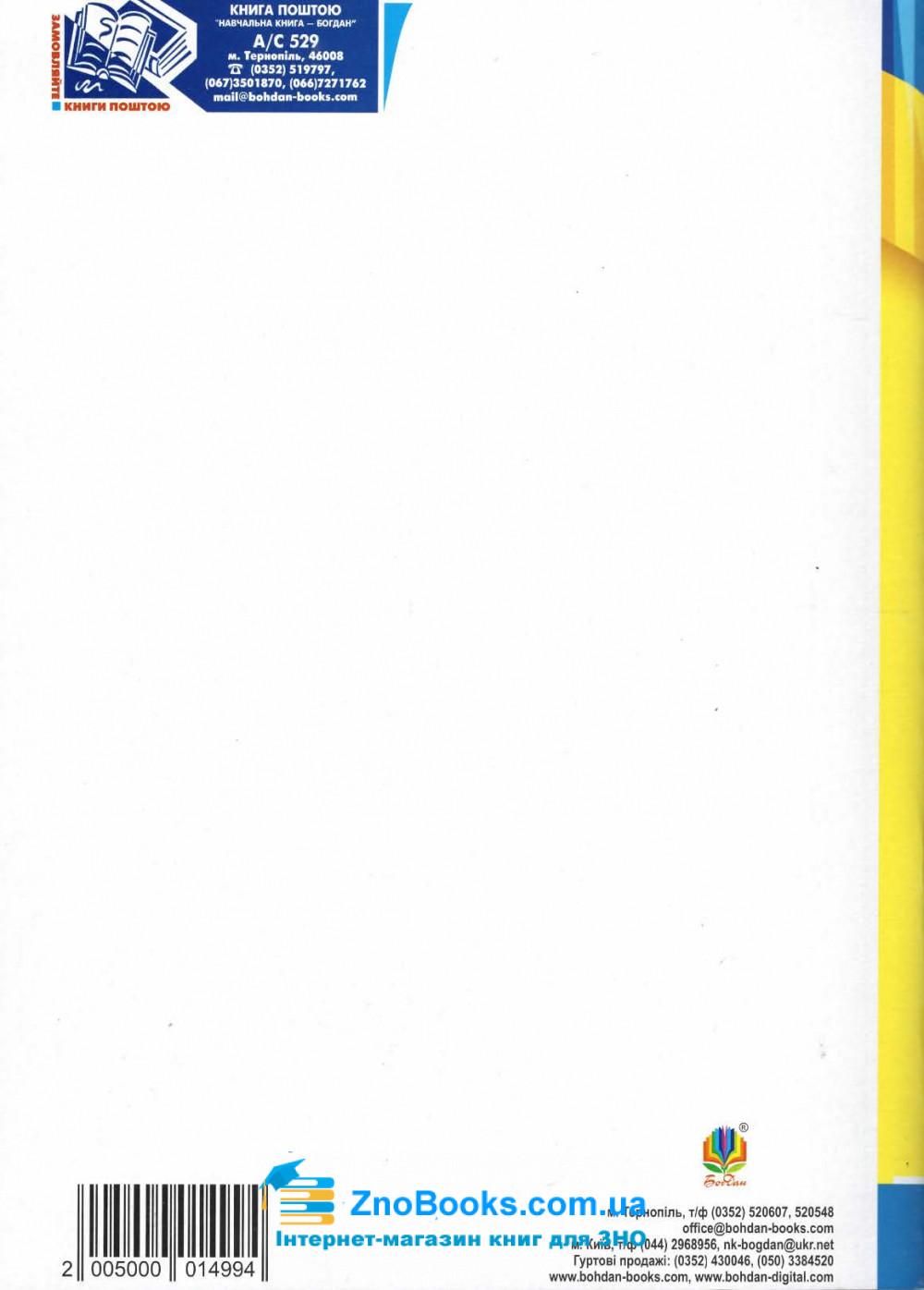 Хімія ЗНО 2021. Типові тестові завдання : Дячук Л. С. Навчальна книга - Богдан. купити 11