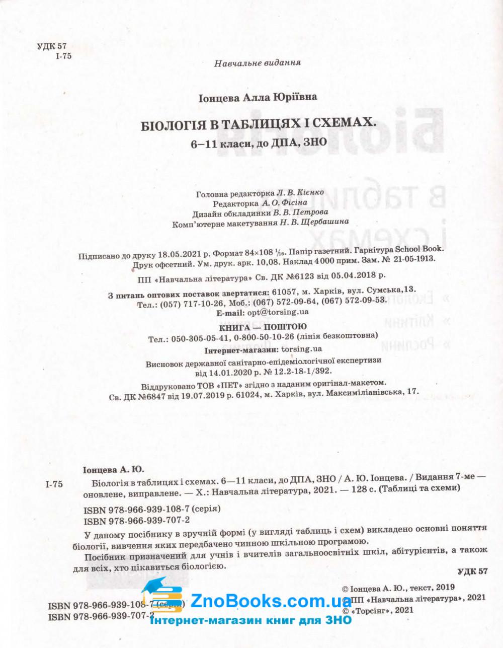 Таблиці та схеми. Біологія : Кравченко М. Торсінг. купити 2