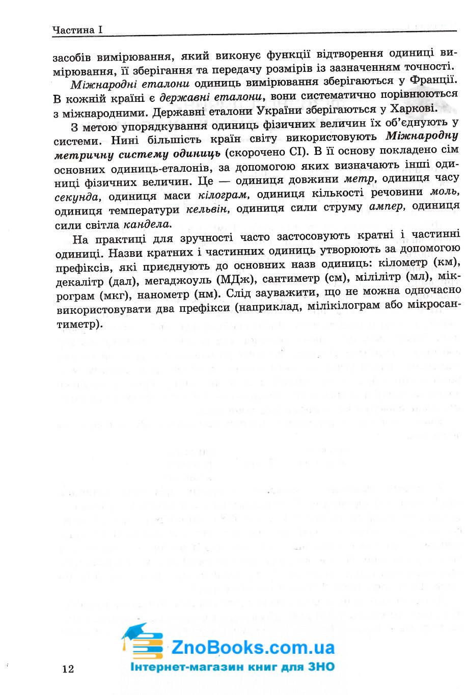 Фізика. Довідник для абітурієнтів та школярів : Дідович Н. Літера. купити 11