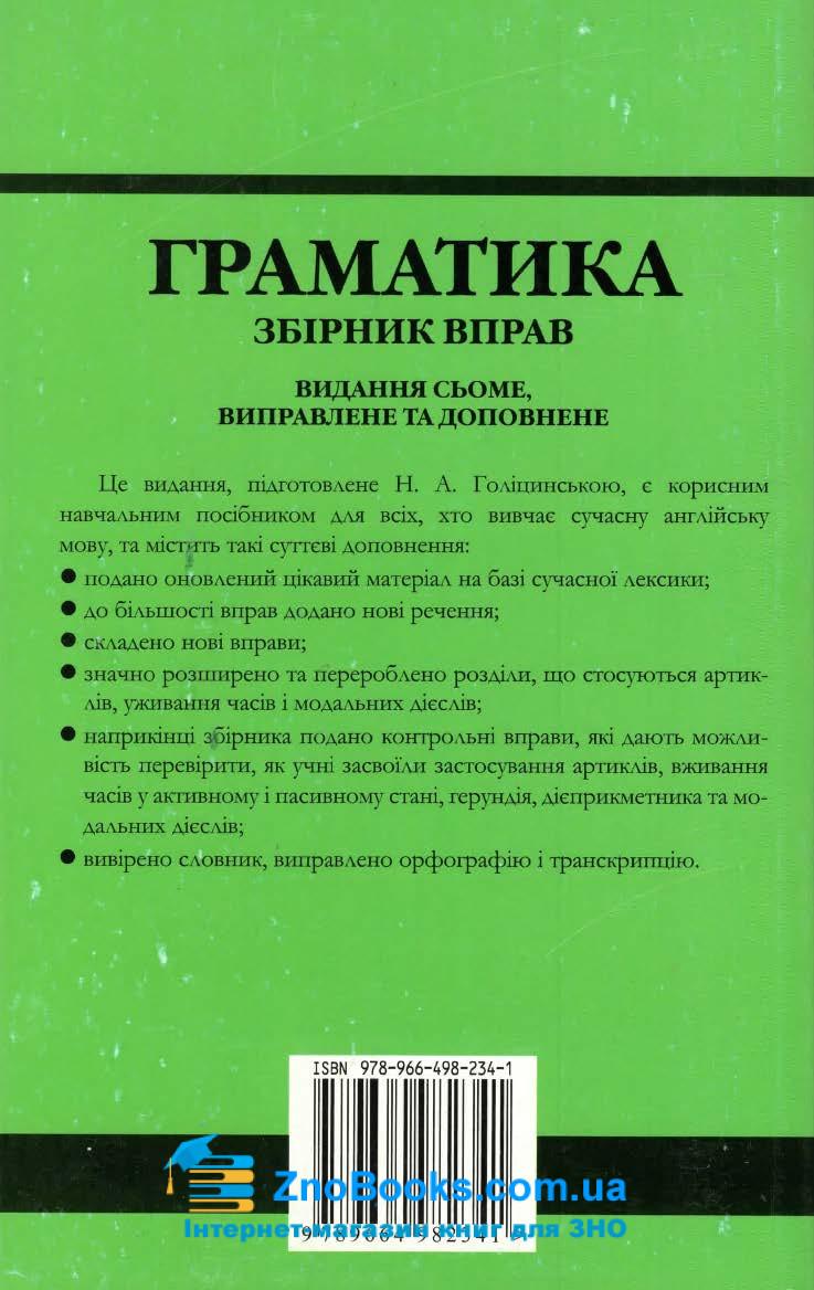 Граматика з англійської мови. Збірник вправ : Голіцинський Ю. Арій. купити  11