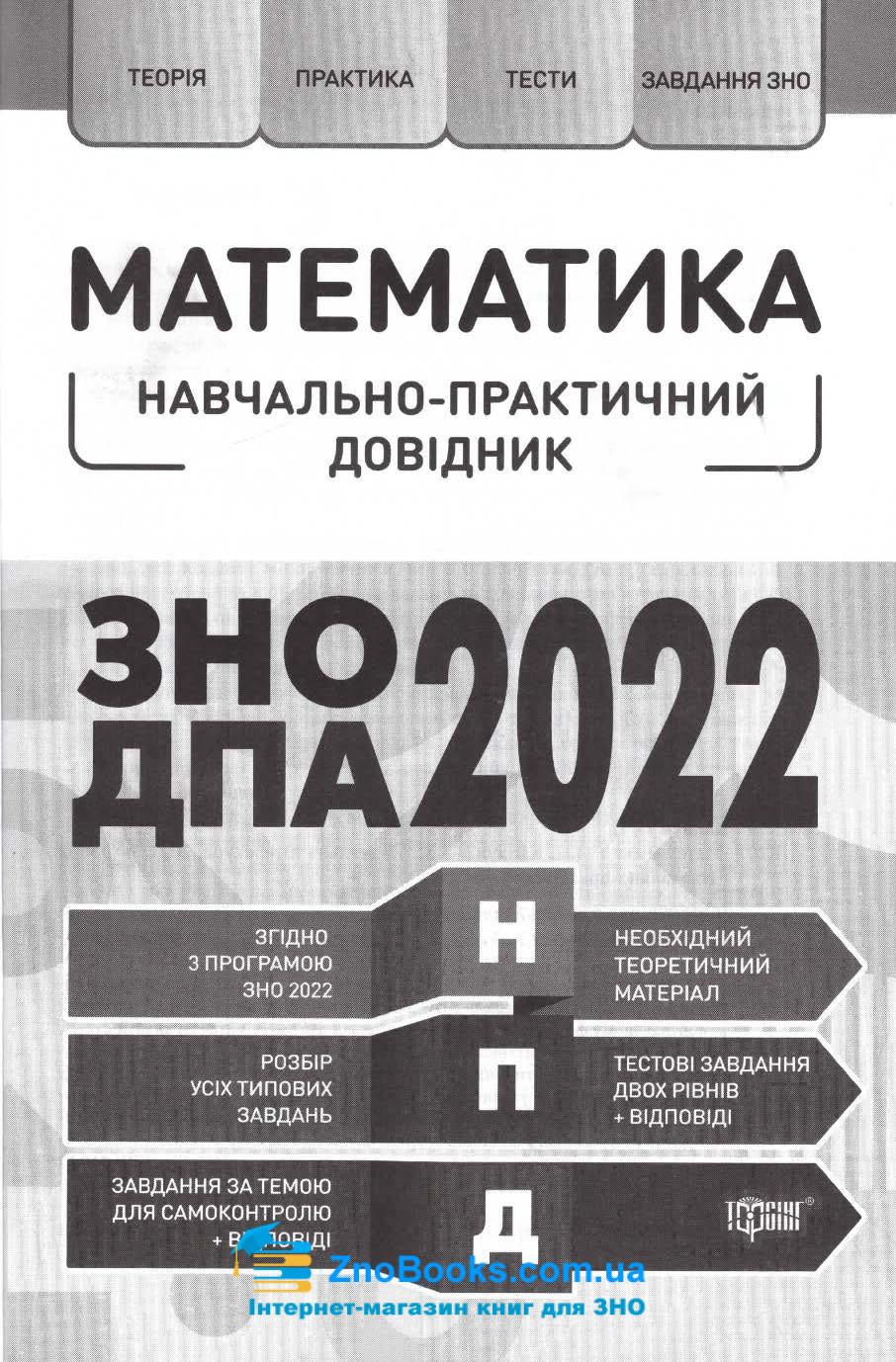 Математика ЗНО і ДПА 2022. Навчально-практичний довідник : Каплун О. Торсінг. купити 1