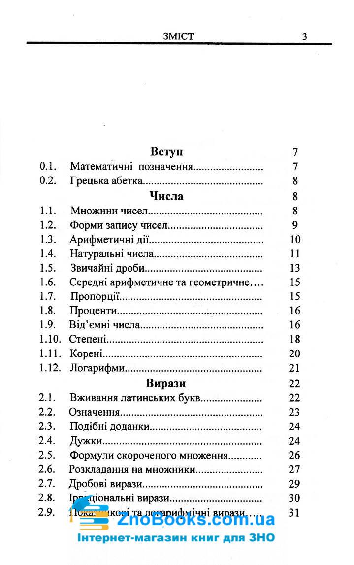 Алгебра і початки аналізу в таблицях і схемах : Бровченко О. Логос. купити  4