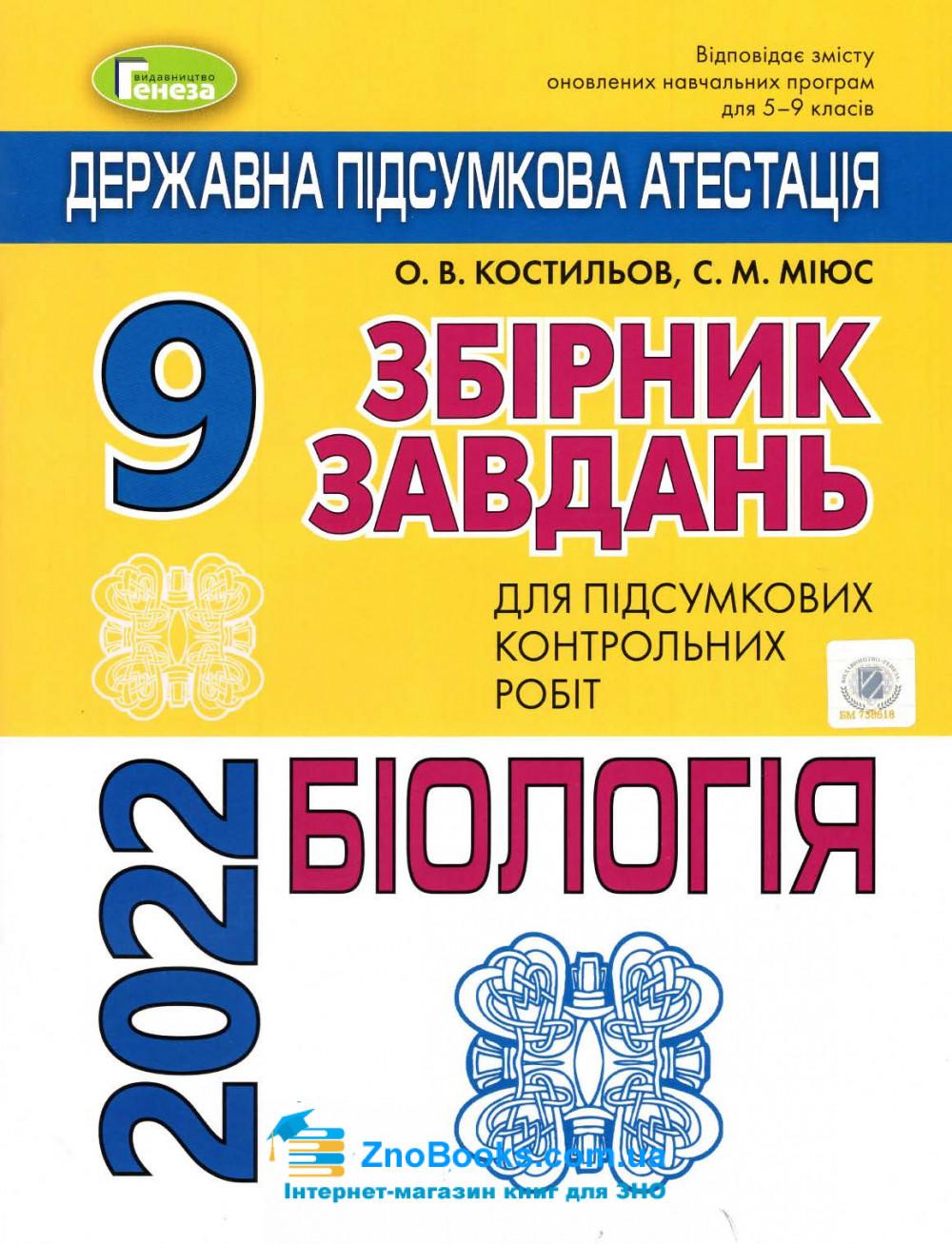 ДПА 9 клас 2022 біологія. Збірник завдань : О. Костильов, С. Міюс Генеза. Купити 0