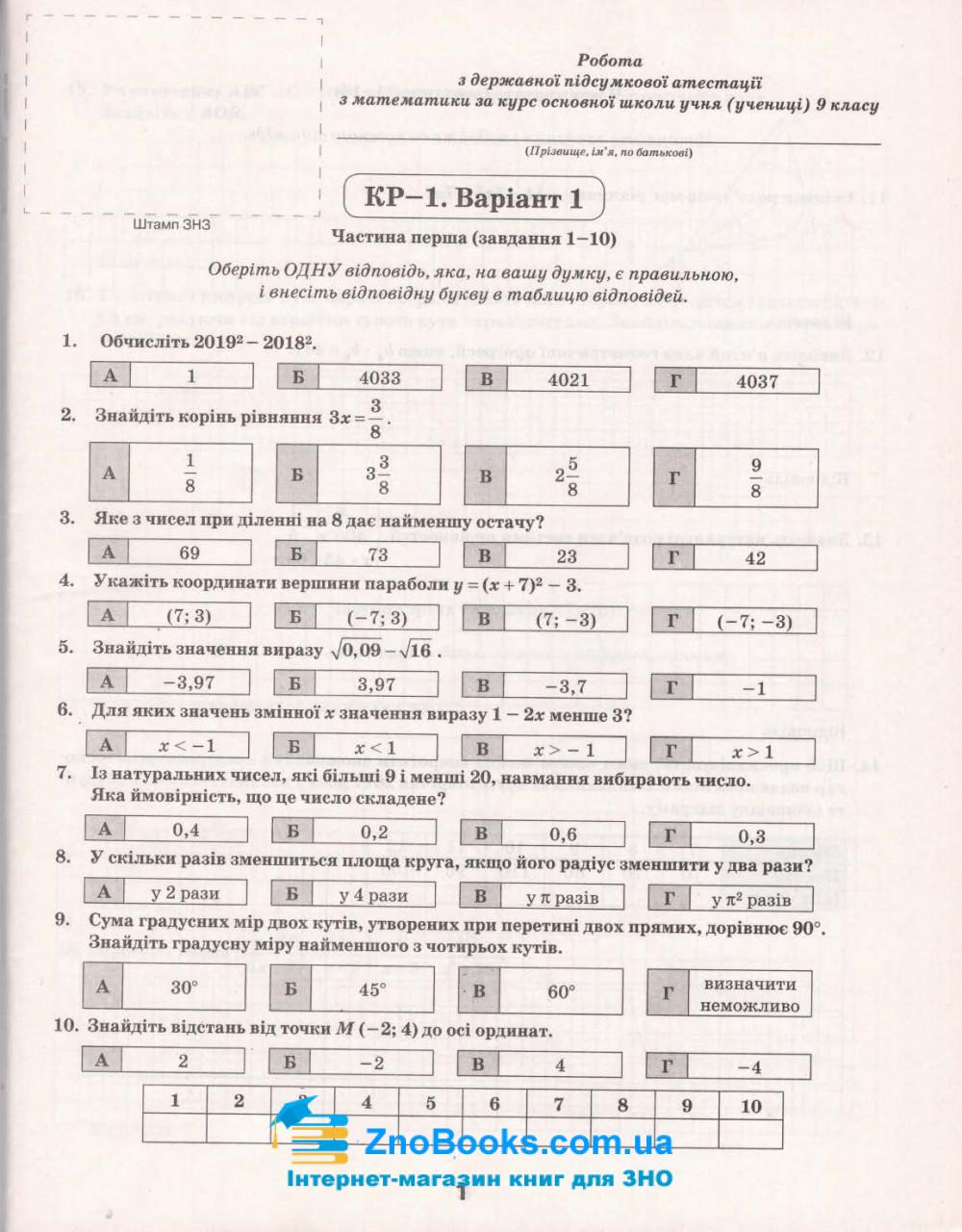 Бевз В., Васильєва Д. ДПА 2021 Математика 9 клас. Збірник завдань : Освіта купити 2