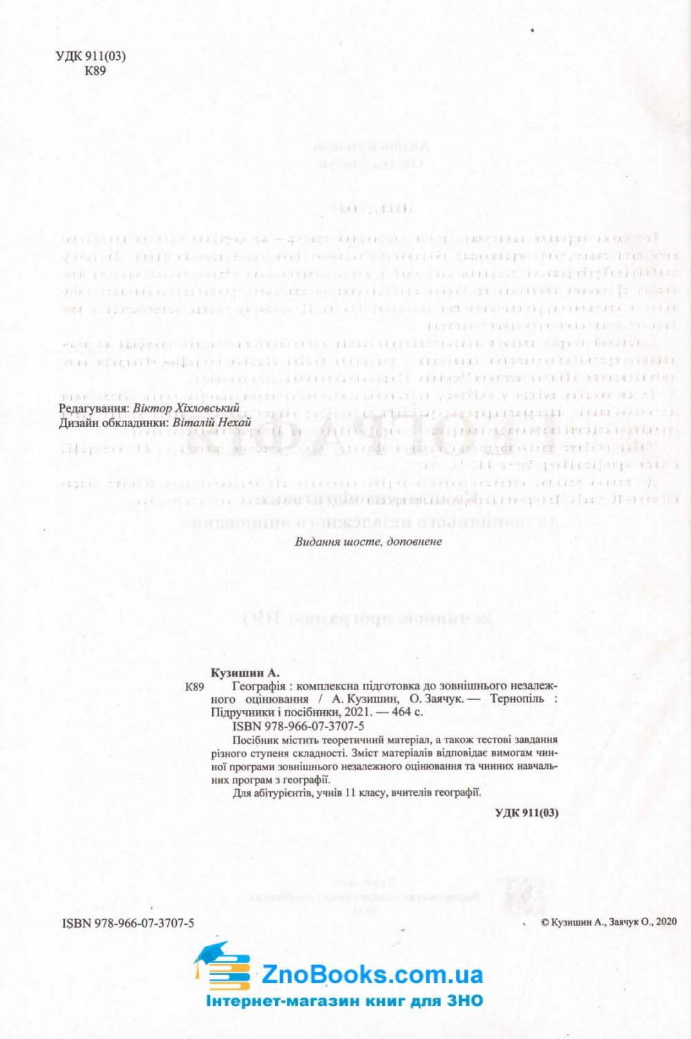 Географія ЗНО 2022. Комплексне видання + Тренажер /КОМПЛЕКТ/ : Кузишин А., Заячук О. Підручники і посібники. 3