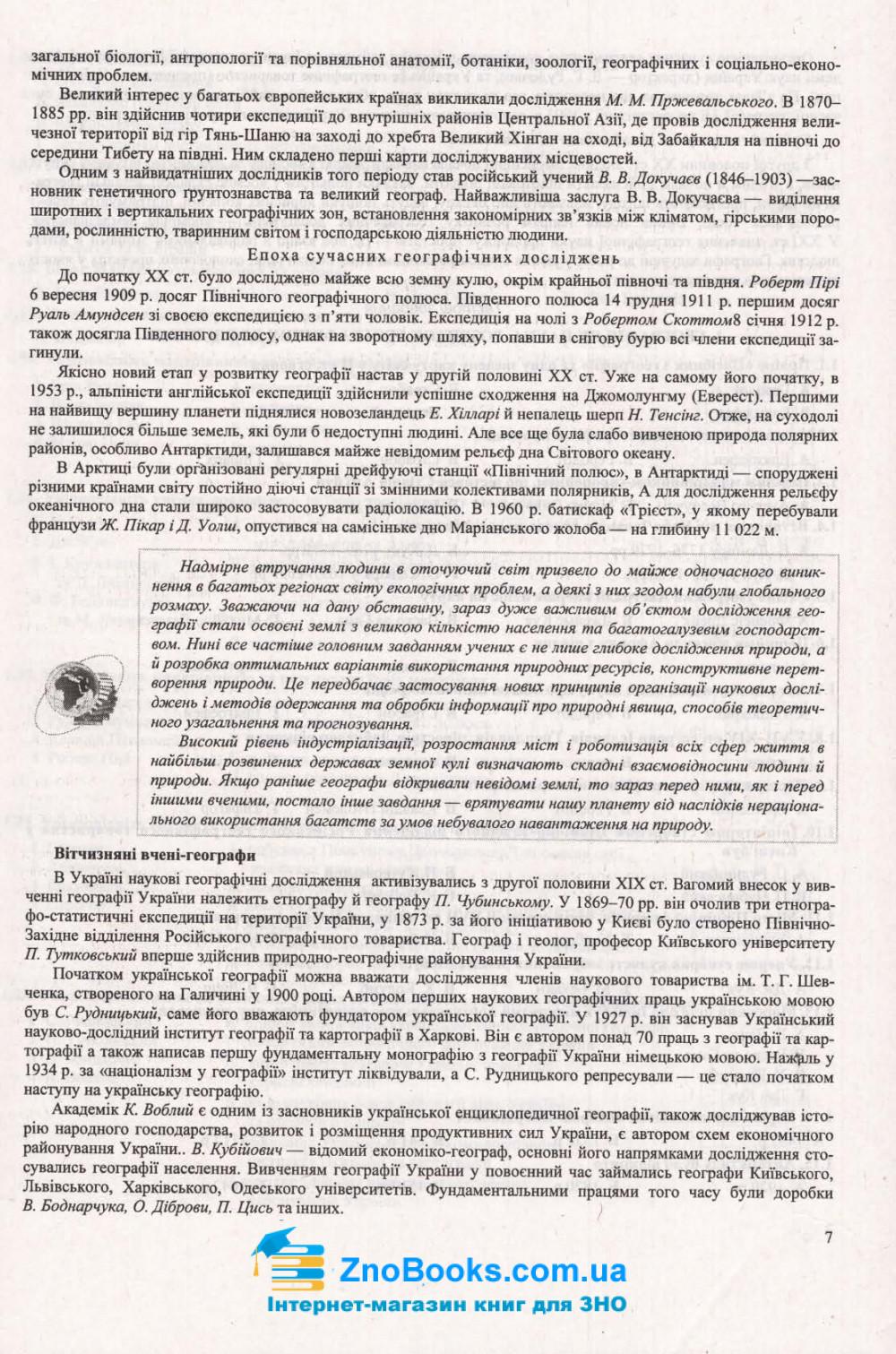 ЗНО 2021 Географія. Комплексне видання : Кузишин А. Підручники і посібники. купити 7