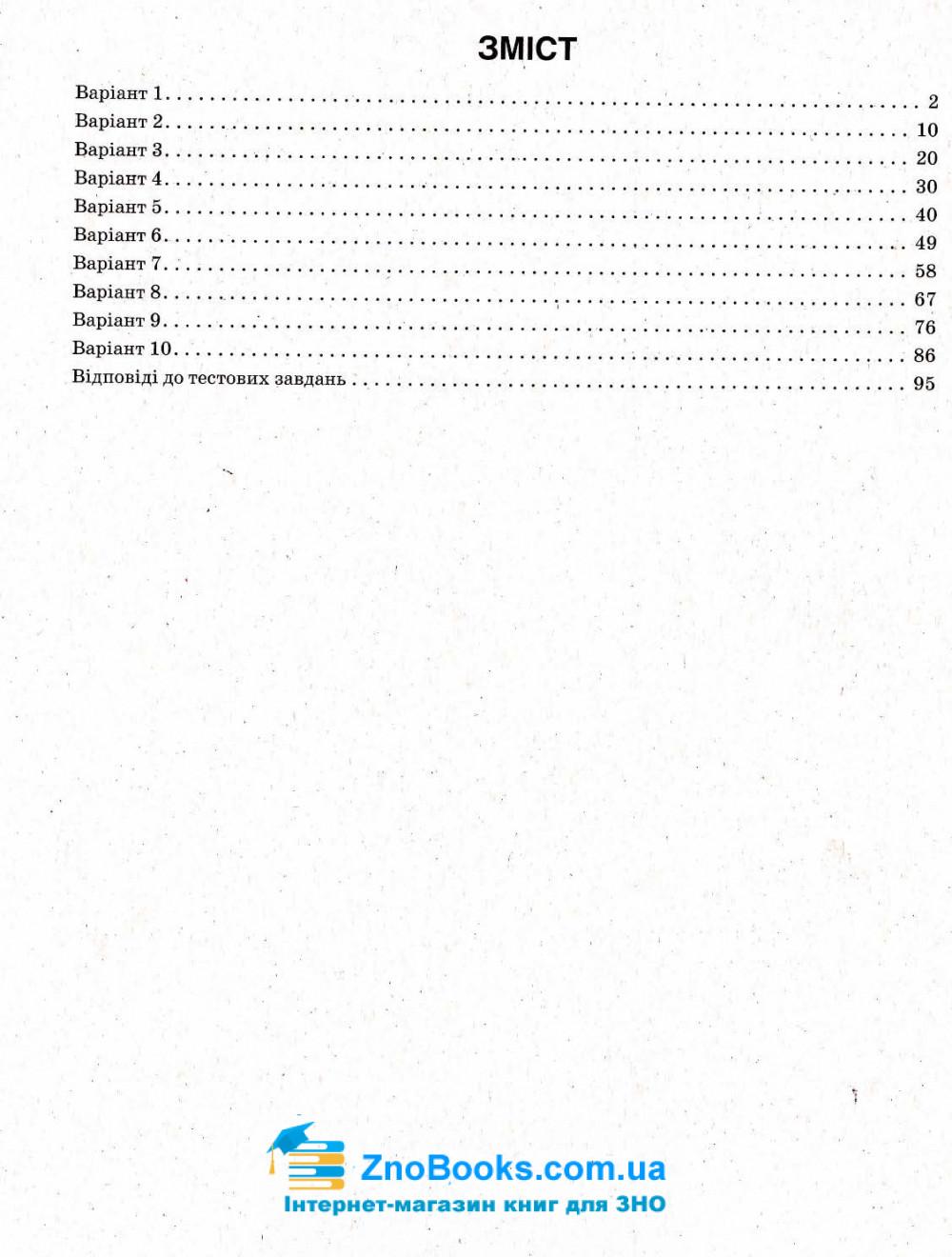 Біологія ЗНО 2021. Типові тестові завдання : Дерій С. І. Літера. купити 8