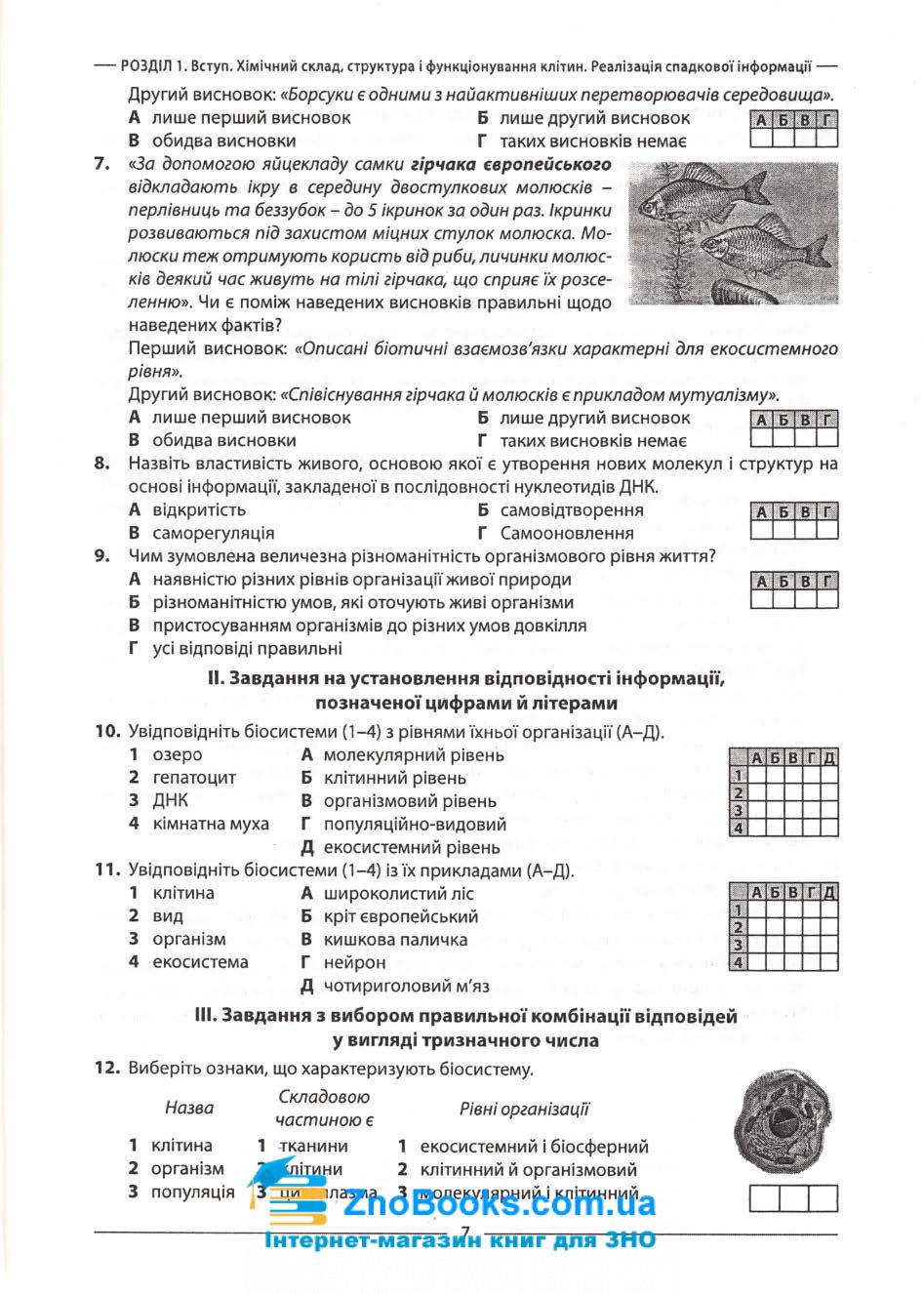 Біологія ЗНО 2021. Збірник тестів : Соболь В. Абетка. купити 7