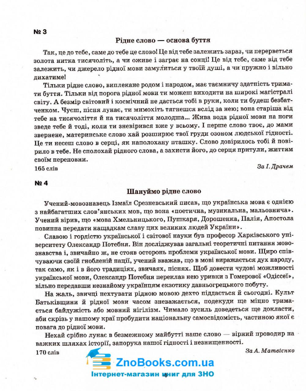 ДПА 2020 Українська мова (Єременко) 9 клас. Збірник диктантів для ДПА. Освіта купити 5