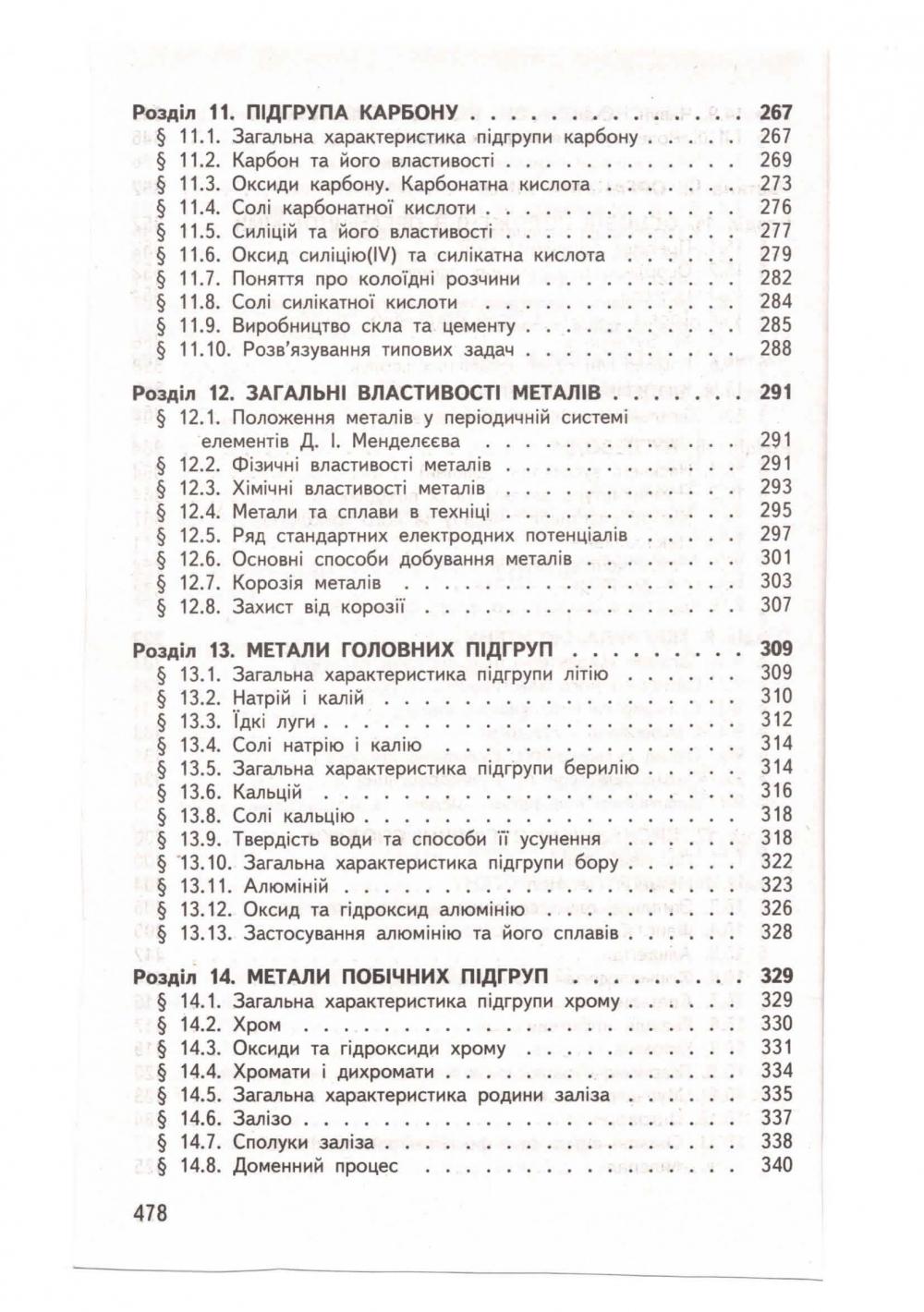 Посібник з хімії для вступників. Хомченко Г.  Вид-во: Арій. купити 12