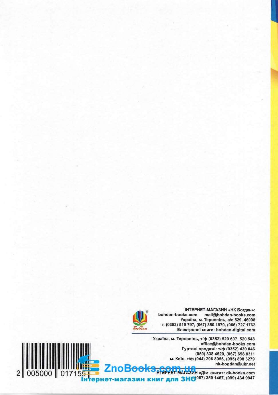 ЗНО 2021 Математика: Комплексне видання ( Клочко ) Алгебра і початки аналізу Частина 2. Навчальна книга - Богдан 11