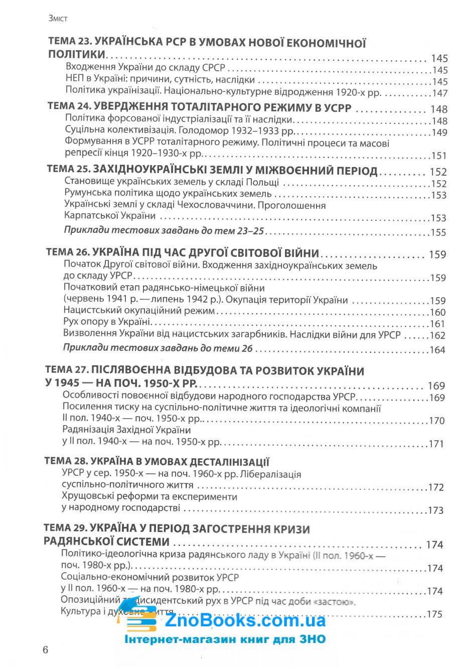 Експрес-підготовка до ЗНО. Історія України : Дедурін Г. Асса. купити 6