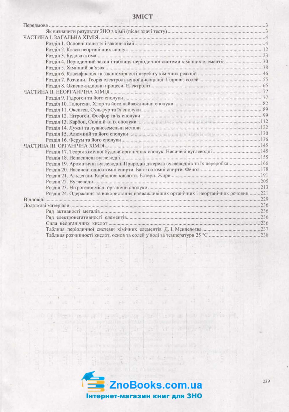 ЗНО 2020 Хімія. Збірник тестів : Березан О. Підручники і посібники. купити 8