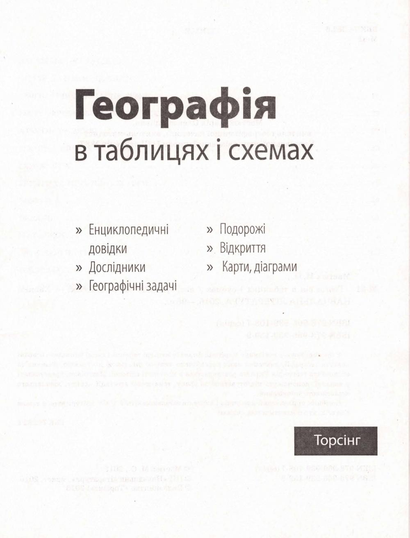 Таблиці та схеми Географія до ЗНО : Мастюх М. Торсінг. купити  2