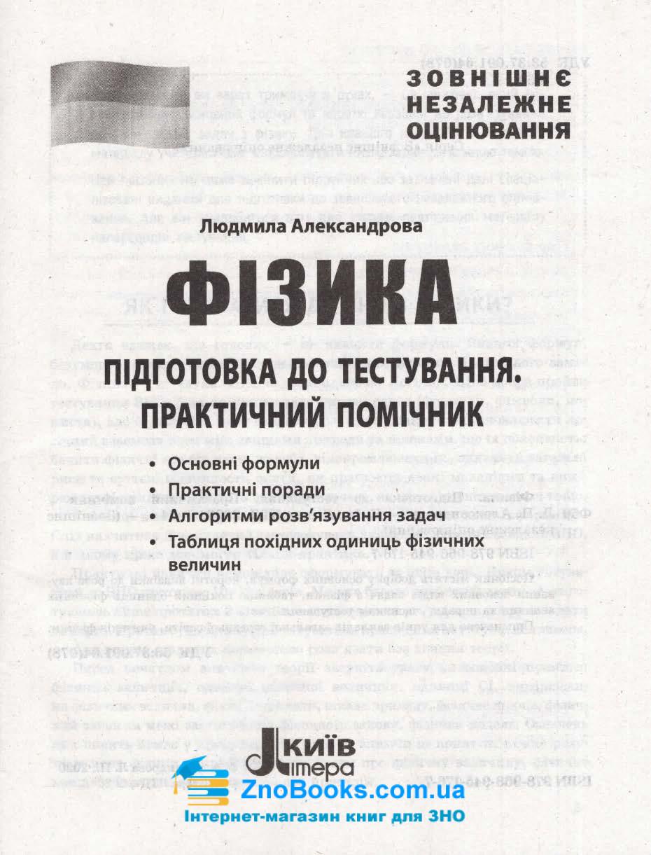 Практичний помічник з фізики  до ЗНО 2021 : Александрова Л. Літера. купити 1