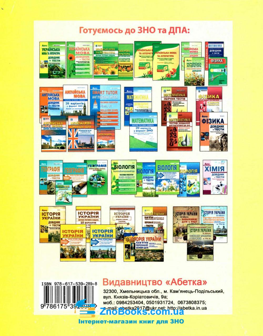 Соболь В. Репетитор з біології до ЗНО 2021 : видавництво Абетка. купити 9