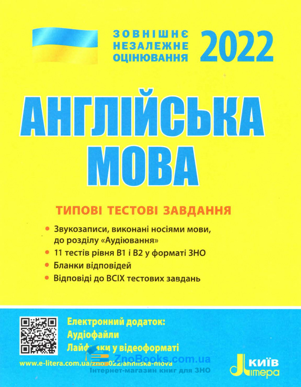 Англійська мова ЗНО 2022. Комплексне видання + типові тестові /КОМПЛЕКТ/ : Чернишова Ю., Мясоєдова С. Літера 7