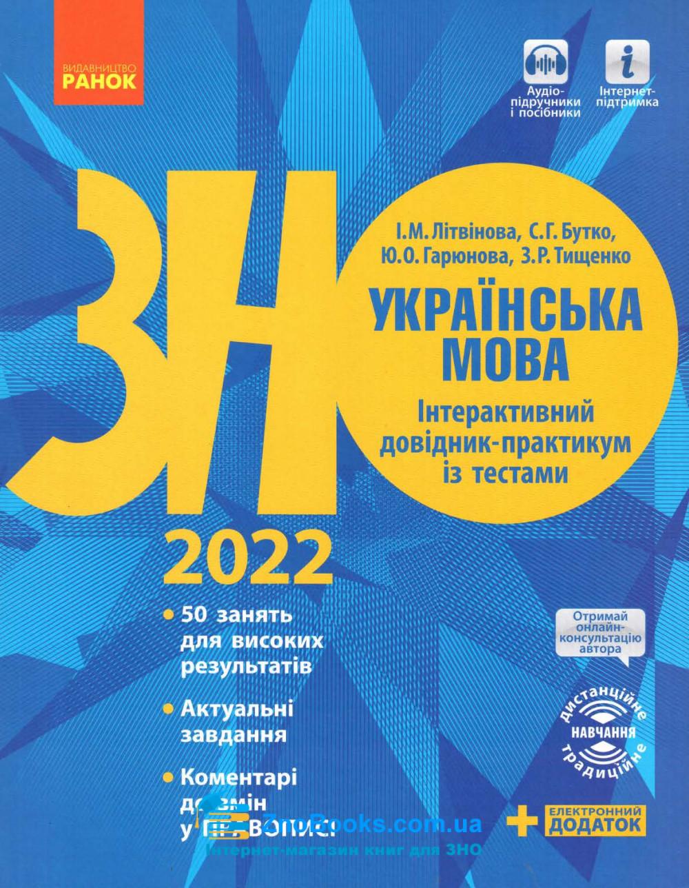 УКРАЇНСЬКА МОВА ЗНО 2022. ІНТЕРАКТИВНИЙДОВІДНИК-ПРАКТИКУМ : ЛІТВІНОВА І. РАНОК КУПИТИ 0