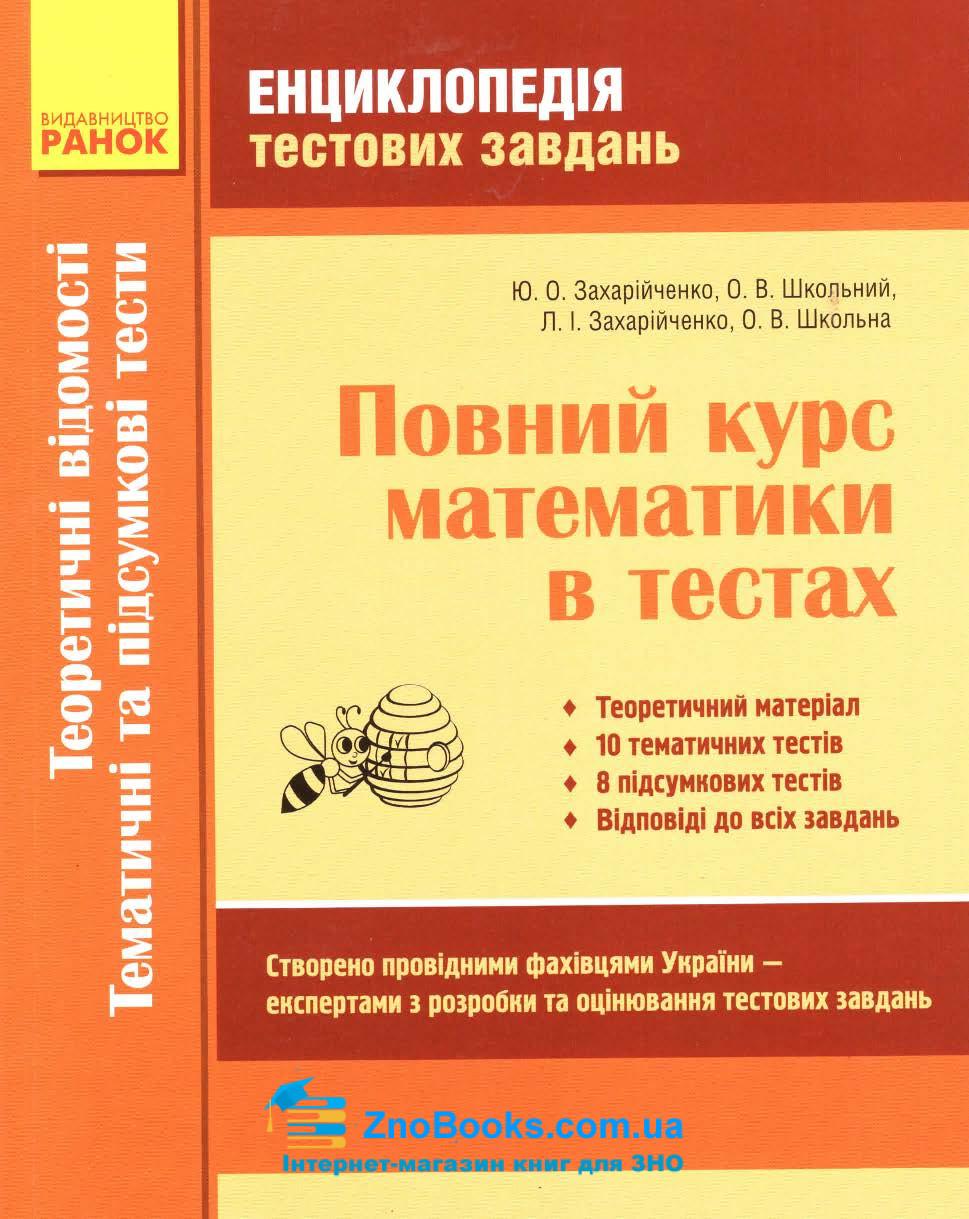 ЗНО 2022 математика в тестах. Частина 2 : Захарійченко Ю. Ранок. купити 0