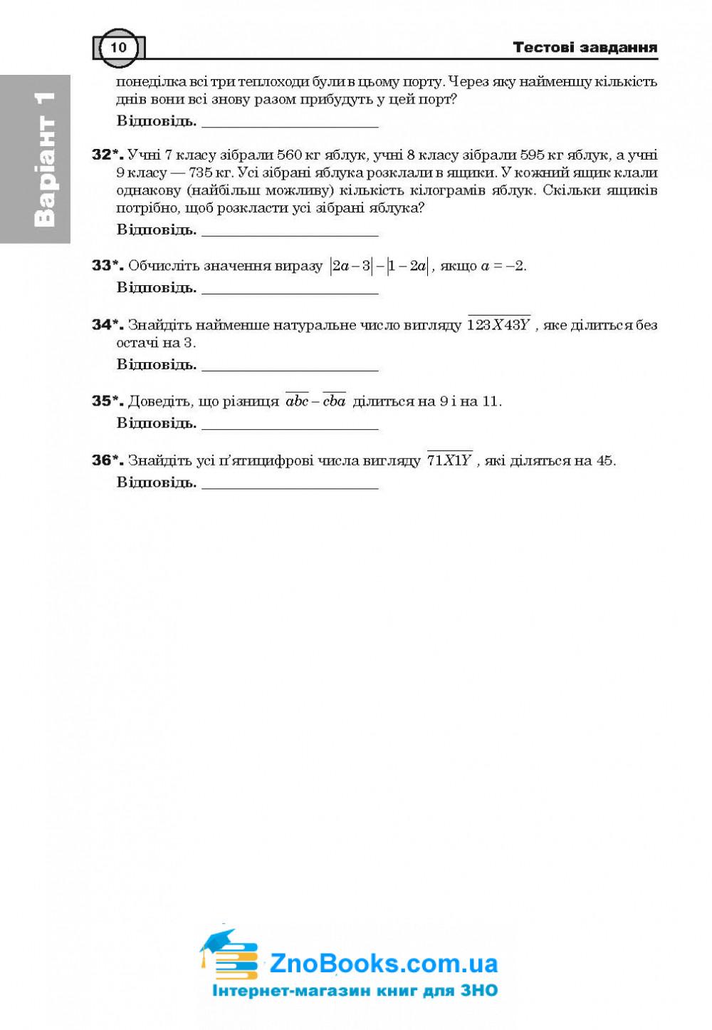 ЗНО 2020 Математика: Комплексне видання ( Клочко ) Алгебра Частина 1. Навчальна книга - Богдан 10