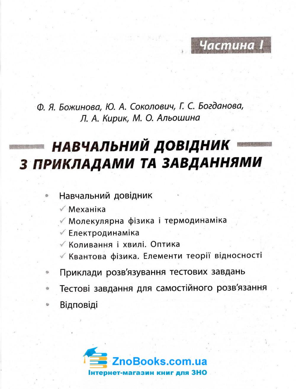 ЗНО 2021 Фізика. Комплексне видання : Альошина М. Літера. купити 9