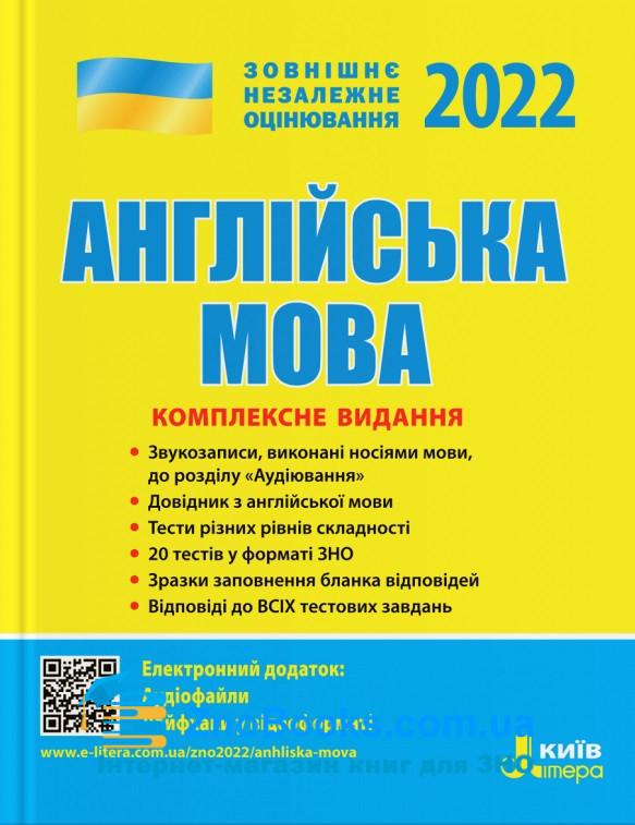 Англійська мова ЗНО 2022. Комплексне видання + типові тестові /КОМПЛЕКТ/ : Чернишова Ю., Мясоєдова С. Літера 0