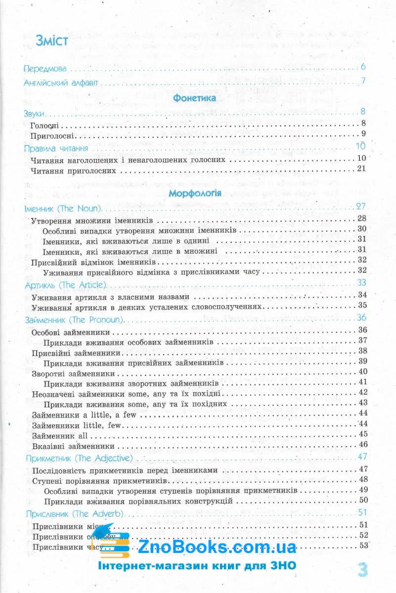 Англійська мова у таблицях і схемах для учнів 5—11 класів та абітурієнтів. Серiя