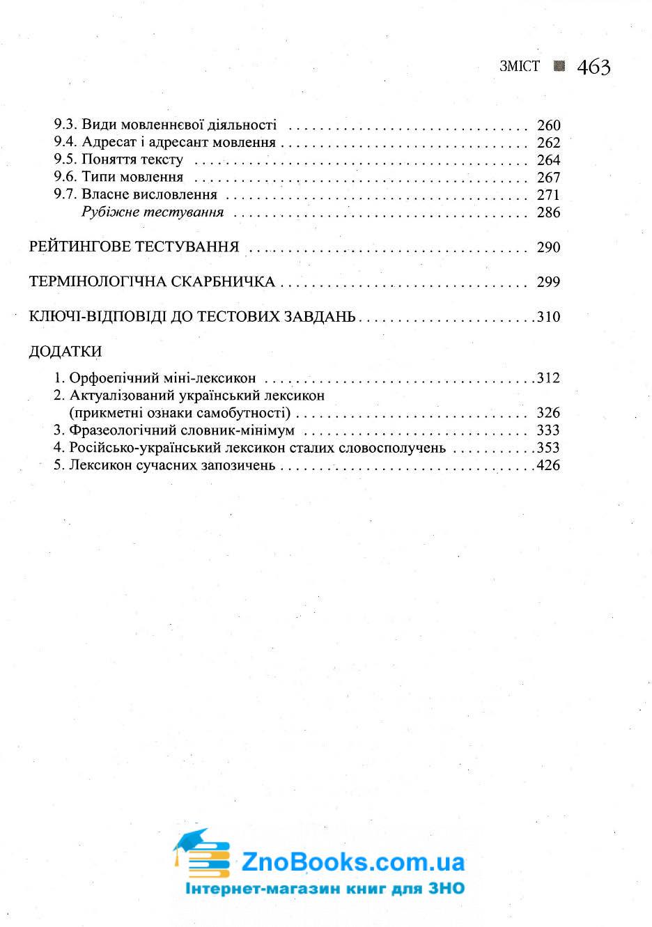 Українська мова. Довідник для абітурієнтів та школярів : Дияк О. Літера. купити 12