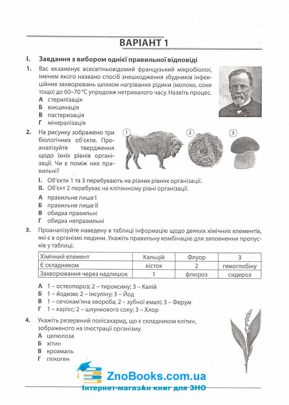 Соболь В. Біологія ЗНО 2022. 20 варіантів тренувальних тестових завдань : видавництво Абетка. купити 4