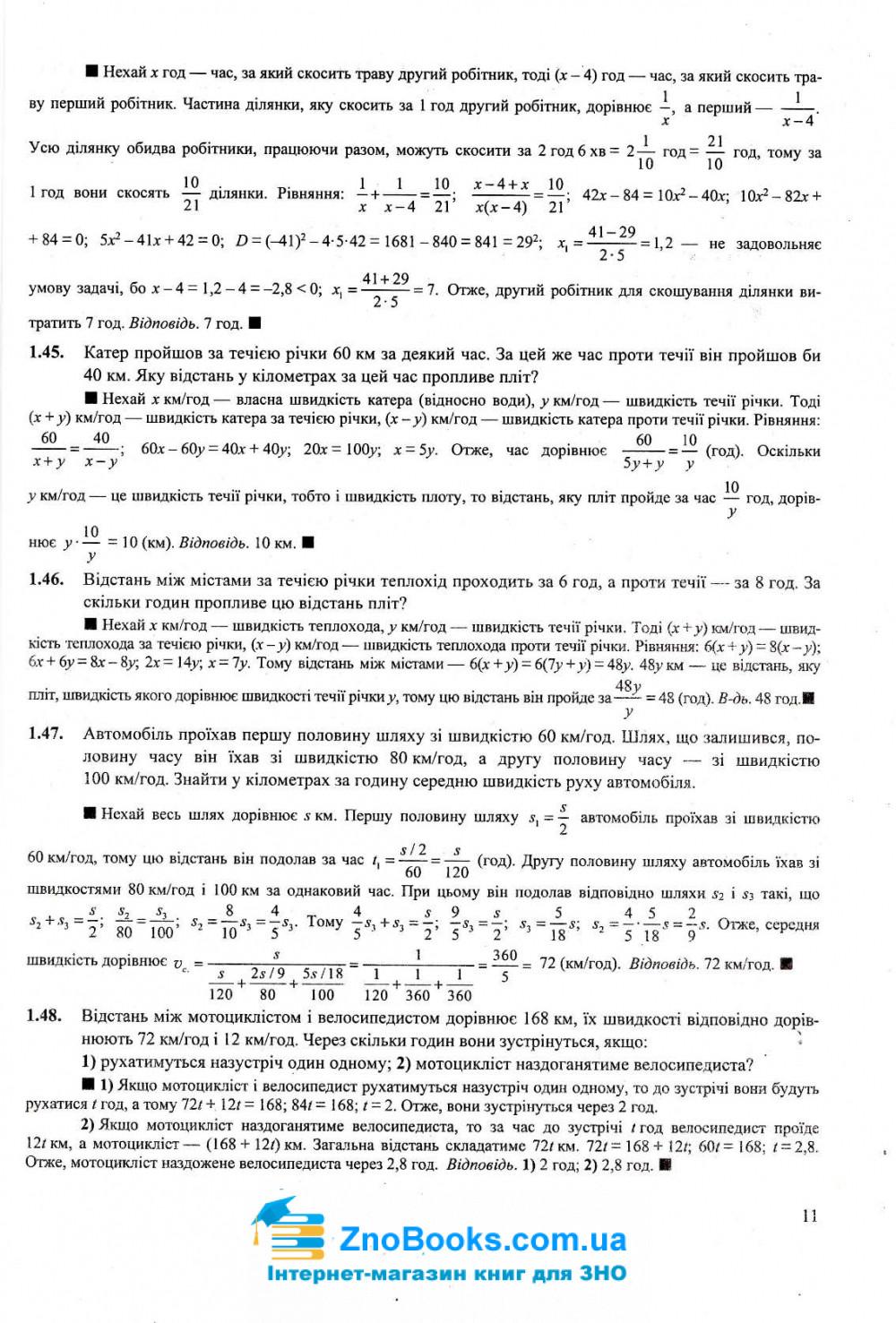 Розв'язки до Капіносов А. ЗНО 2022 Математика комплексне видання : рівень стандарту та профільний. купити 8