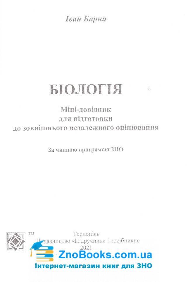 ЗНО Біологія. Міні-довідник : Барна І. Підручники і посібники. купити 1
