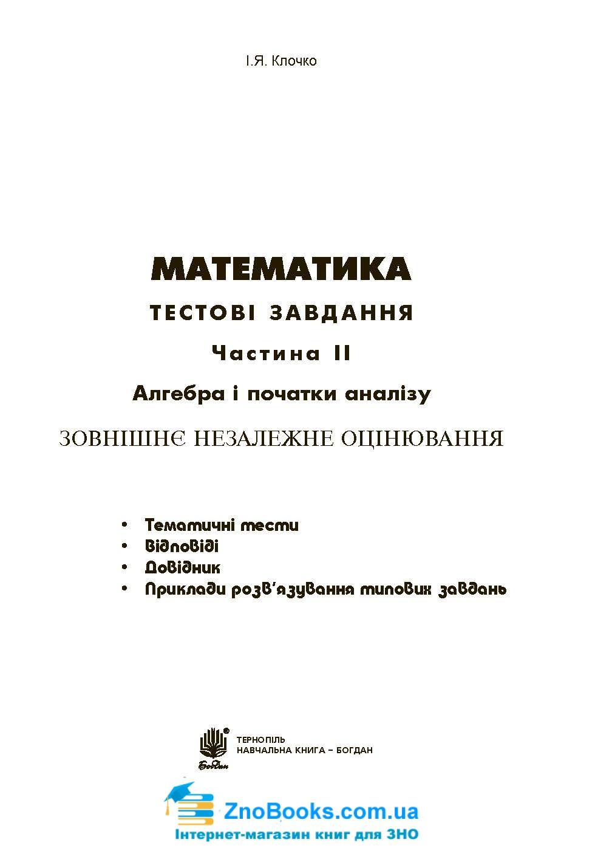Математика ЗНО тестові завдання . Частина ІІ - алгебра і початки аналізу : Клочко І. купити 1