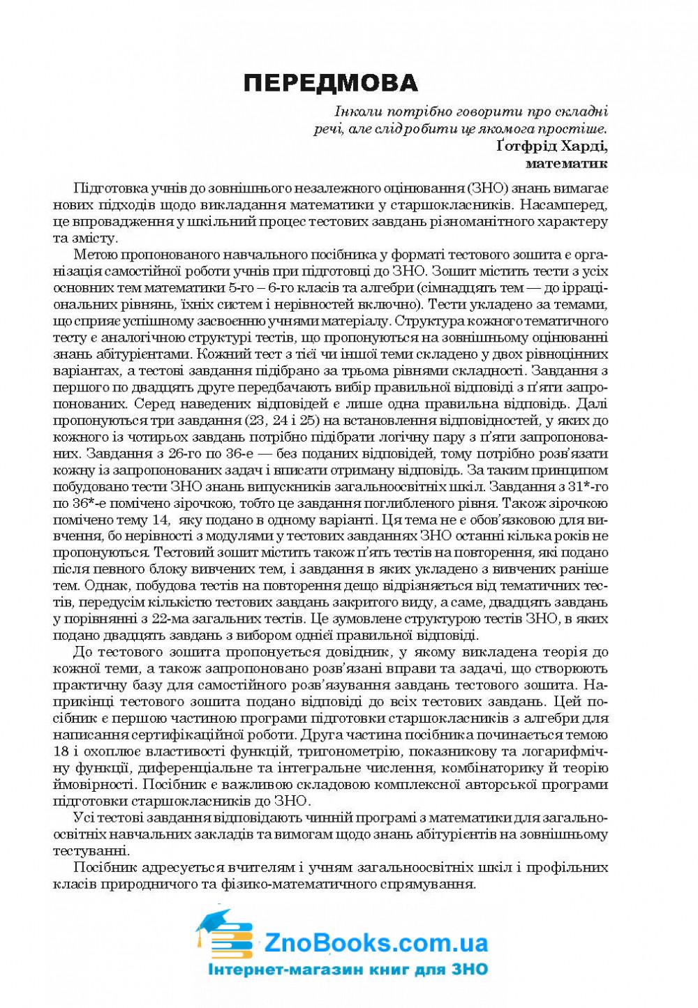 ЗНО 2020 Математика: Комплексне видання ( Клочко ) Алгебра Частина 1. Навчальна книга - Богдан 3