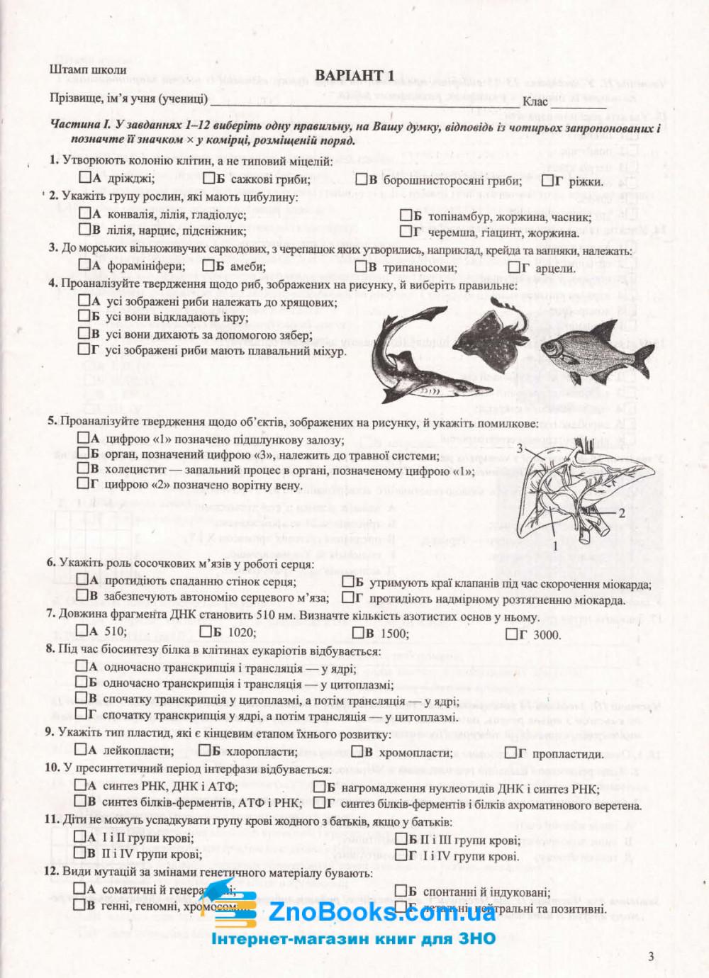ДПА 9 клас 2021. Барна І. Біологія  /КОМПЛЕКТ/ Збірник завдань + відповіді. Підручники і посібники 4
