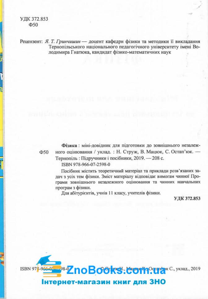 ЗНО 2021 Фізика. Міні-довідник : Струж Н. Підручники і посібники. купити 2