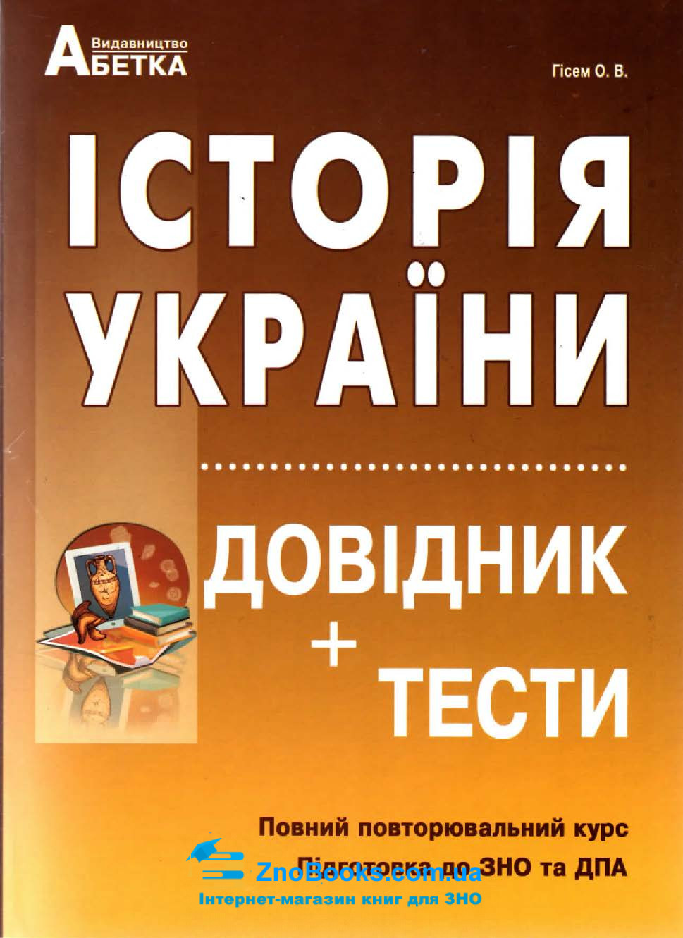 Історія України ЗНО 2022. Довідник + тести : Гісем О. Абетка. купити  0