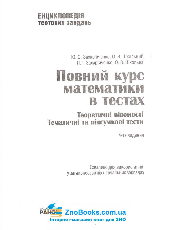 ЗНО 2022 математика в тестах. Частина 2 : Захарійченко Ю. Ранок. купити 1