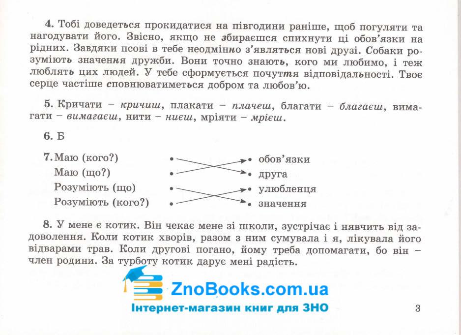 Відповіді до ДПА 2021 4 клас  Математика, українська мова (Пархоменко Н., Науменко В.) Генеза купити 4