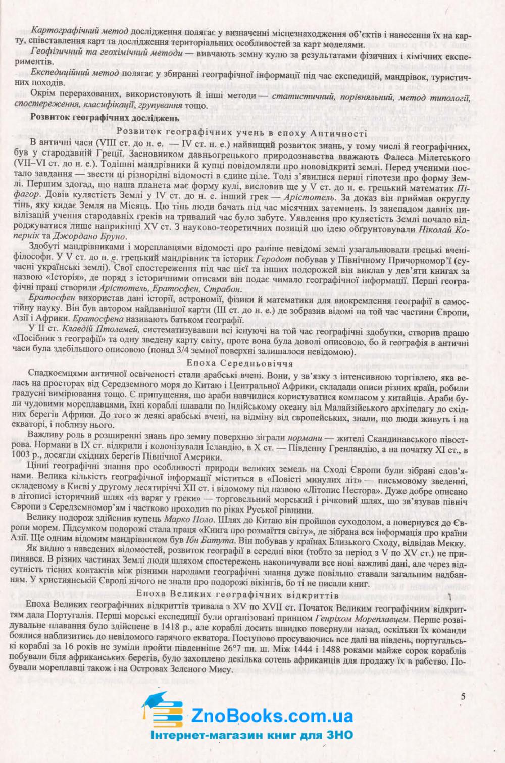 ЗНО 2021 Географія. Комплексне видання : Кузишин А. Підручники і посібники. купити 5