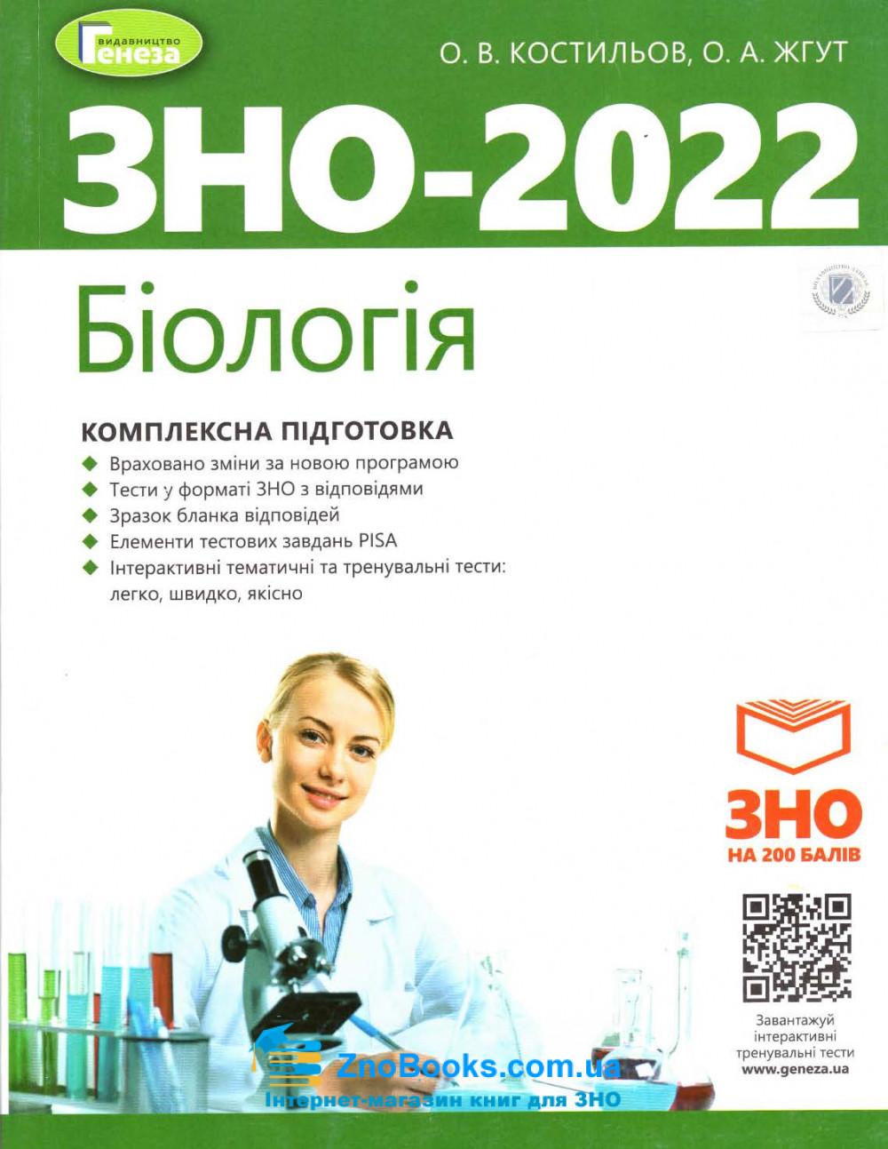 Біологія ЗНО 2022. Комплексна підготовка + онлайн тренування : Костильов О., Жгут О. Генеза. купити 0