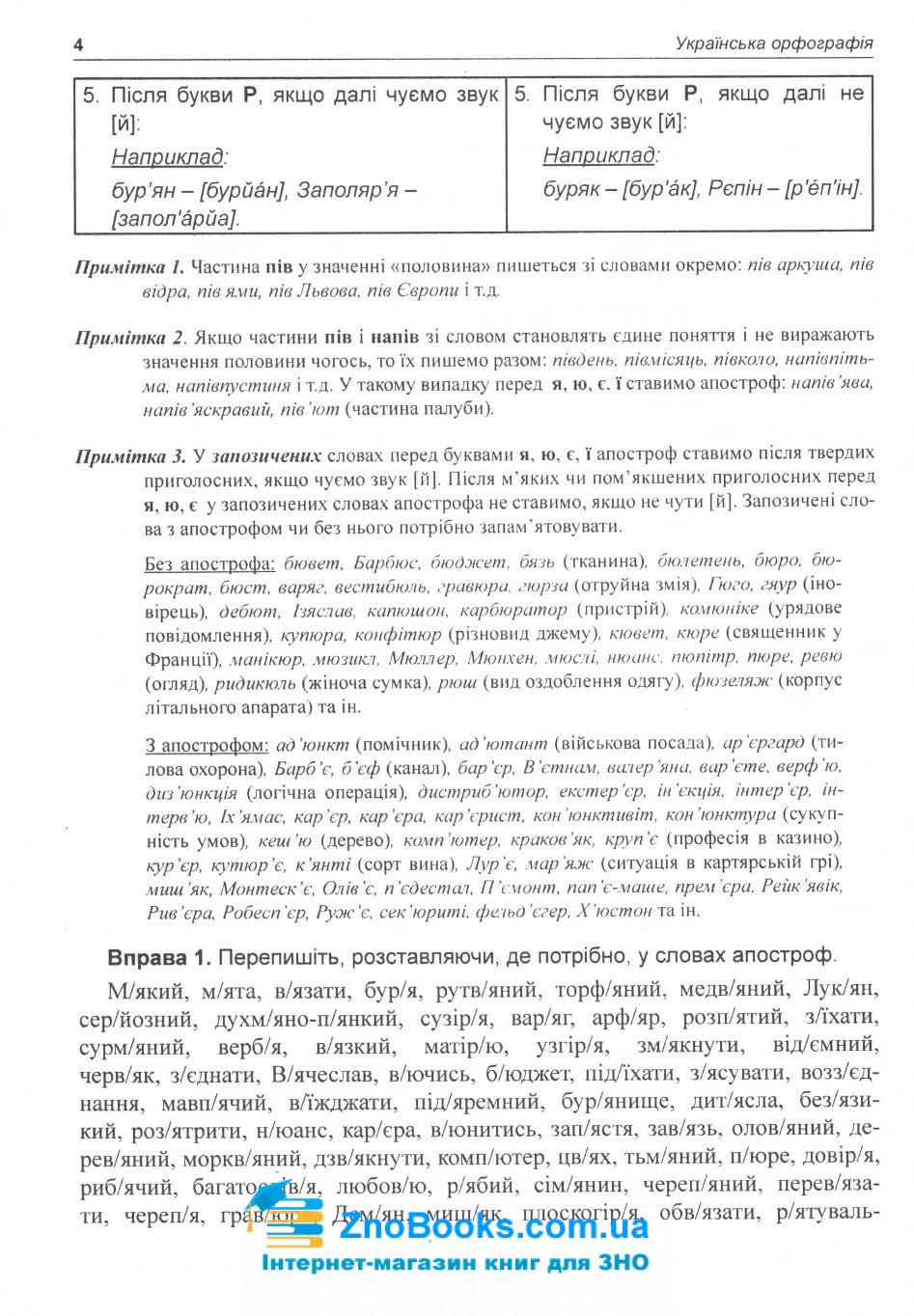 Українська орфографія: Дрозд О. Навчальна книга - Богдан. купити 5