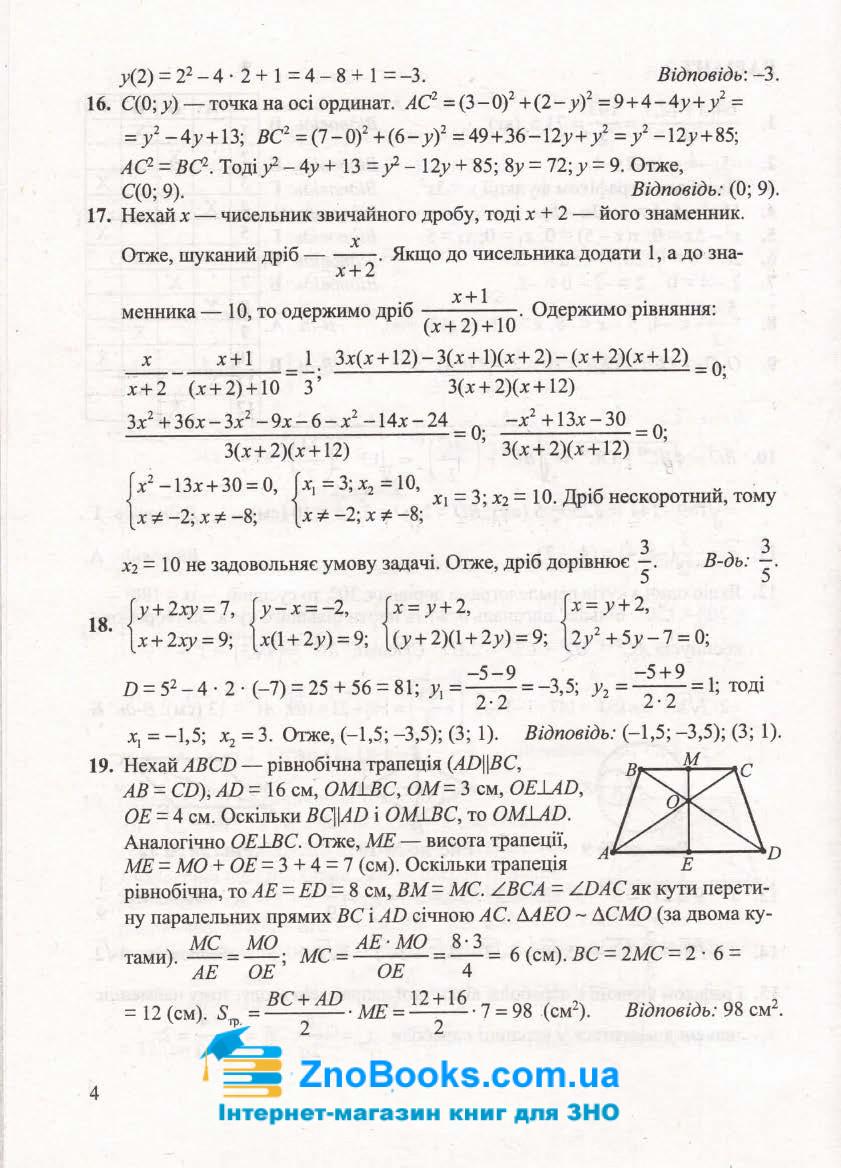 Відповіді до збірника для ДПА 2020 з математики 9 клас Істера О. купити 4