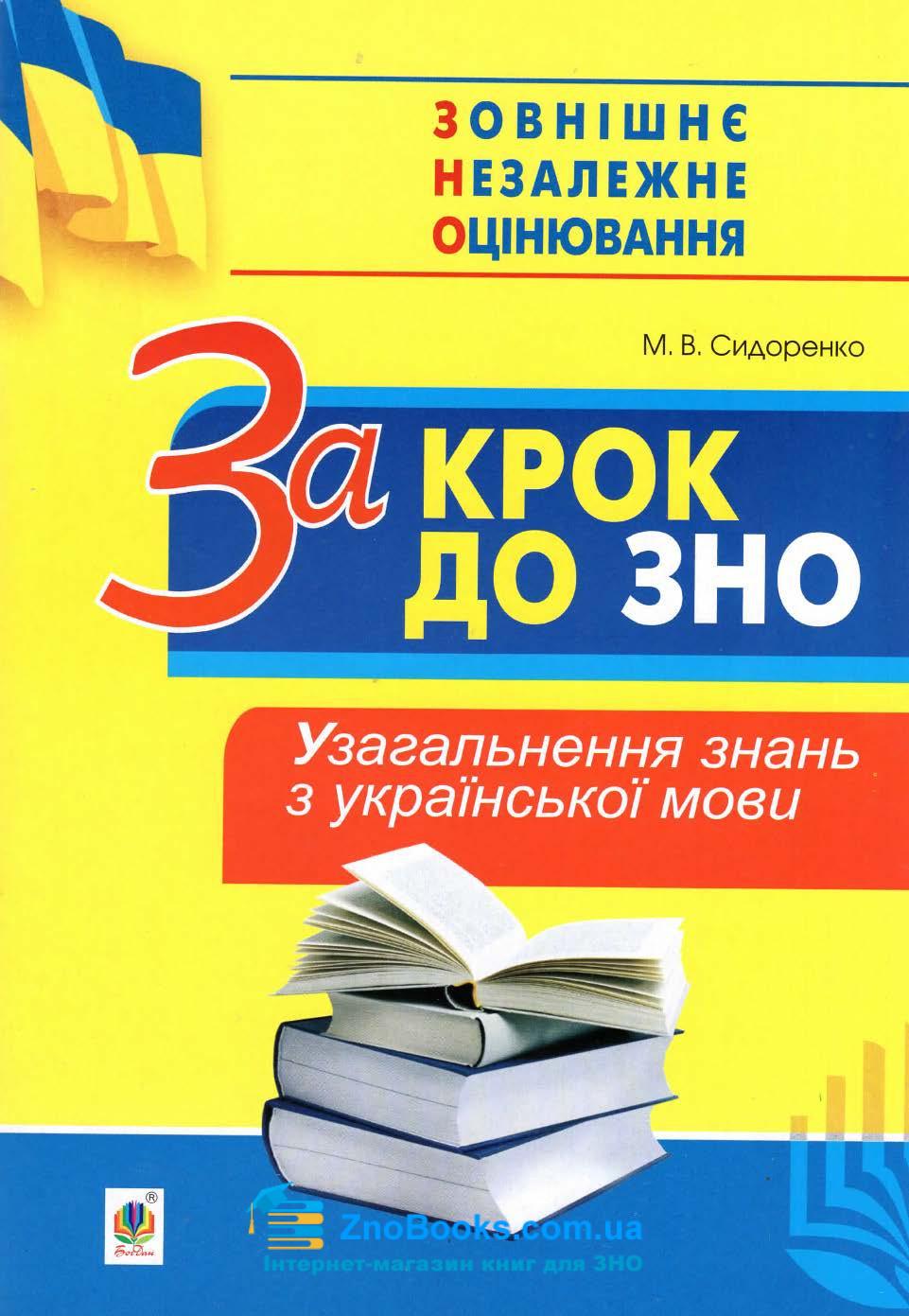 Тести з української мови. За крок до ЗНО : Сидоренко М. купити 0