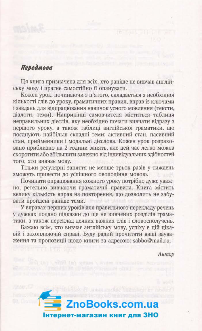 Англійська мова без репетитора : Оваденко О.  Арій. купити 3