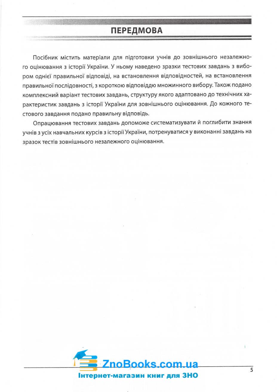 1500 тестів історія України Гісем ЗНО 2020. Збірник : Абетка. купити 5