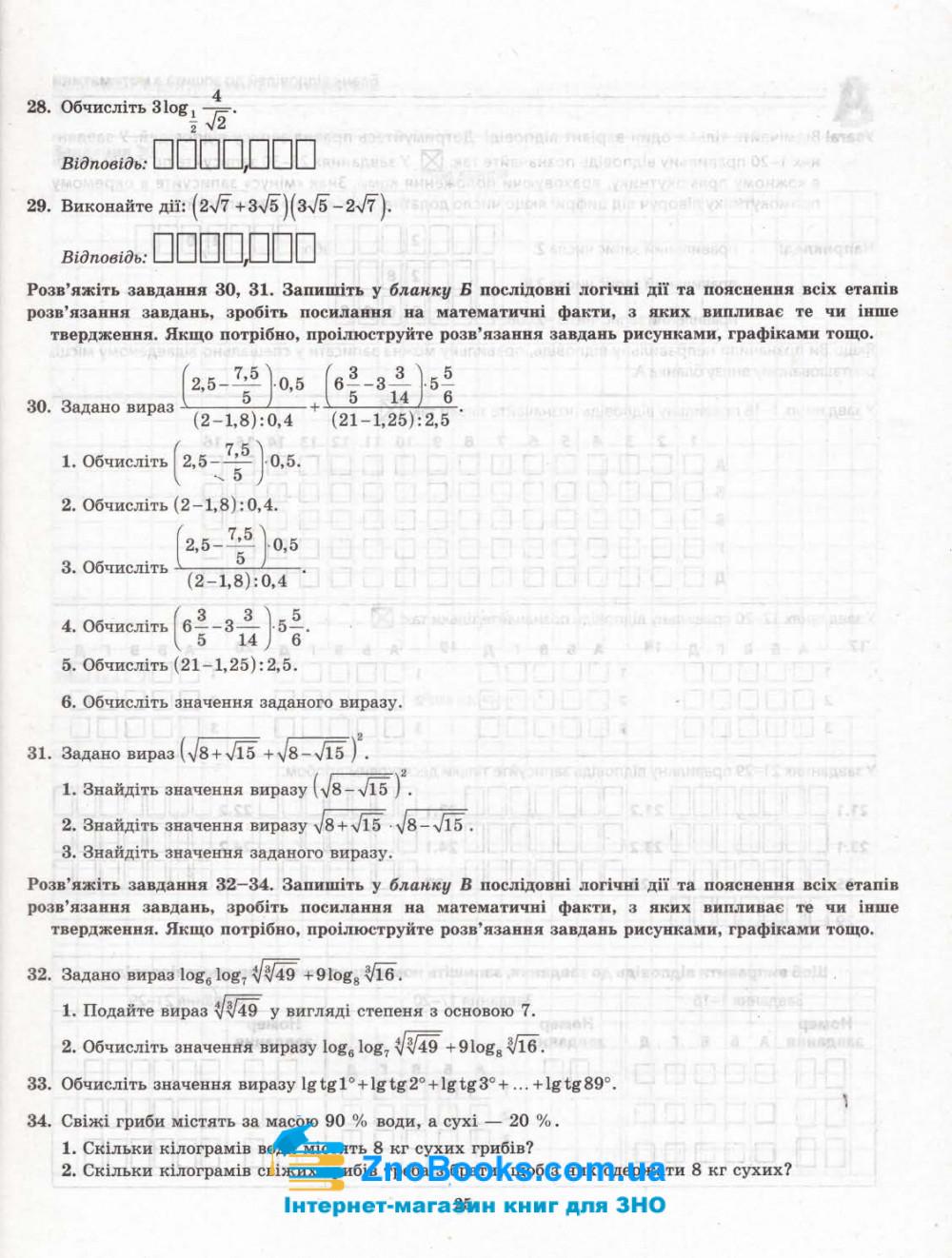 ЗНО 2021. Збірник тестових завдань. Математика (Роганін О.) Весна. купити 9