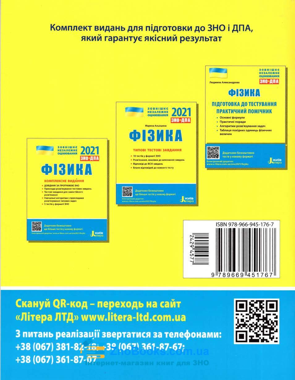 Практичний помічник з фізики  до ЗНО 2021 : Александрова Л. Літера. купити 11