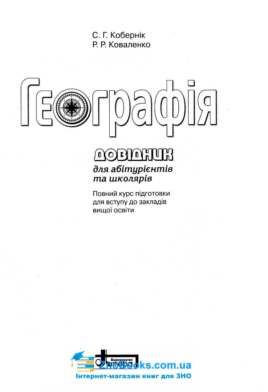 Географія. Довідник для абітурієнтів та школярів /НОВИЙ/ : Кобернік С., Коваленко Р.  Літера 1