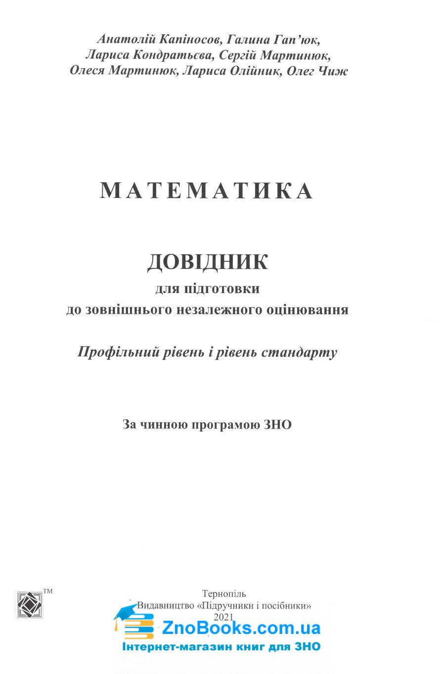 Математика. Довідник ЗНО 2022 : Капіносов А.  Підручники і посібники. купити 1